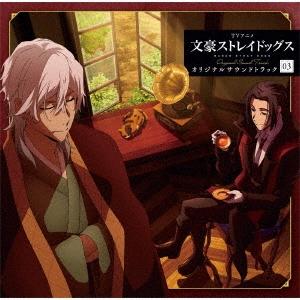 TVアニメ 文豪ストレイドッグス オリジナルサウンドトラック03 CD