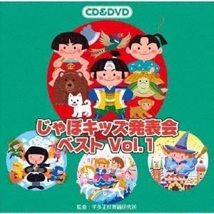 じゃぽキッズ発表会ベスト Vol.1 [CD+DVD] CD
