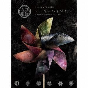 ミュージカル『刀剣乱舞』 ~三百年の子守唄~<初回限定盤A> CD