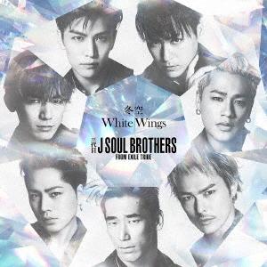 三代目 J SOUL BROTHERS from EXILE TRIBE/冬空/White Wings[RZCD-86982]