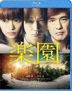 楽園 [Blu-ray Disc+DVD] Blu-ray Disc