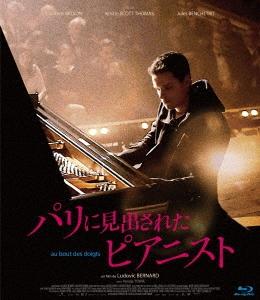 パリに見出されたピアニスト Blu-ray Disc