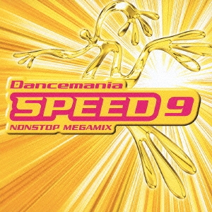 ダンスマニアスピード9