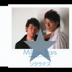 Million Stars ~雪の降らないメリークリスマス~