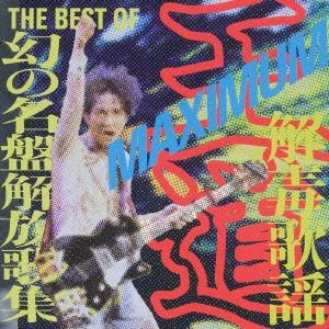 「王道」MAXIMUM解毒歌謡 [PCD-7300]