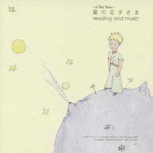 星の王子さま reading and music
