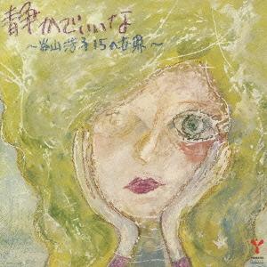 谷山浩子/静かでいいな~谷山浩子15の世界~35th Anniversary Edition [YCCW-10036]