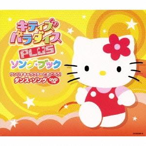 キティズパラダイスPLUS ソングブック サンリオキャラクターとおどろう!ダンスソング  [CD+DVD]