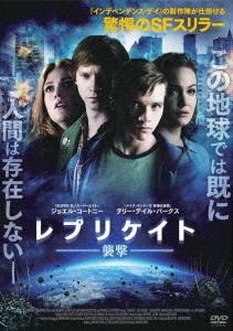 レプリケイト-襲撃- DVD