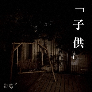 「子供」 12cmCD Single