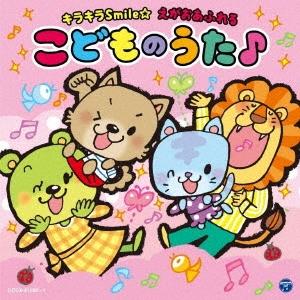 コロムビアキッズ キラキラSmile☆ えがおあふれるこどものうた♪ CD