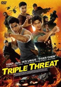 トリプル・スレット DVD