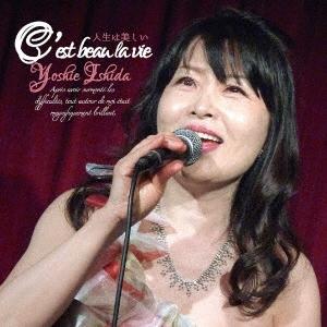 C'est beau la vie 人生は美しい Yoshie Ishida CD
