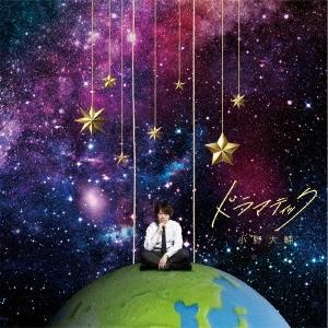 ドラマティック [CD+Blu-ray Disc]<限定盤> 12cmCD Single
