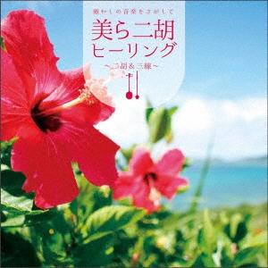 癒やしの音楽をさがして 美ら二胡ヒーリング~二胡&三線 CD