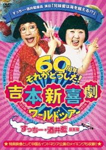吉本新喜劇ワールドツアー~60周年それがどうした!~(すっちー・酒井藍座長編) DVD
