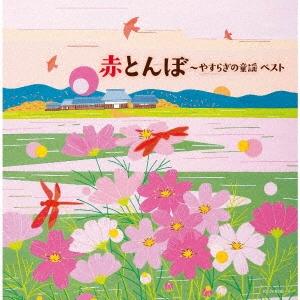 赤とんぼ~やすらぎの童謡 CD
