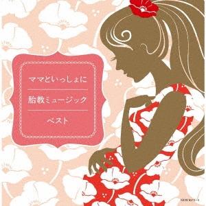 ママといっしょに 胎教ミュージック ベスト CD