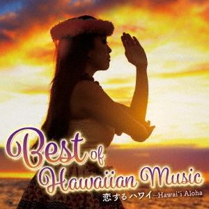 恋するハワイ〜Best of Hawaiian Music CD