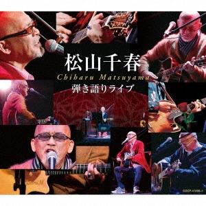 弾き語りライブ [2CD+別冊ブックレット] CD