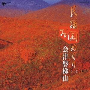 民謡お国めぐり(一) 会津磐梯山