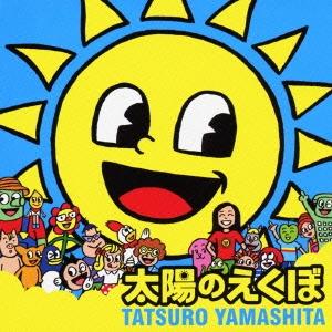太陽のえくぼ<完全生産限定盤>