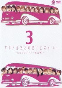アイドルをさがせ!ヒストリー3~ハロプロメンバー総出演!~<期間限定特別価格盤>