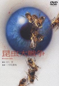 二本松嘉瑞/昆虫大戦争 ニューテレシネデジタルリマスター修復版 [DA-1197]