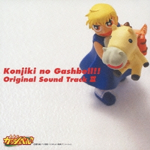 「金色のガッシュベル!!」オリジナルサウンドトラックIII[NECA-30164]