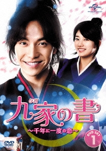 Lee Seung Gi/九家(クガ)の書 ~千年に一度の恋~ DVD SET1 [GNBF-1695]