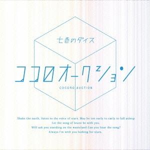 ココロオークション/七色のダイス[CRRC-1007]