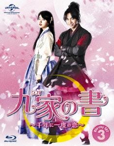 Lee Seung Gi/九家(クガ)の書 ~千年に一度の恋~ Blu-ray SET3 [GNXF-1483]