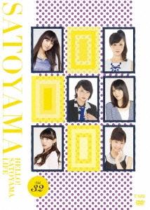 ハロー!SATOYAMAライフ Vol.32