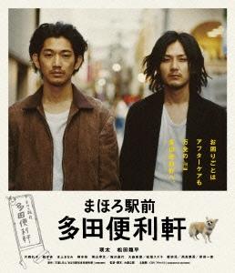 まほろ駅前多田便利軒 Blu-ray Disc