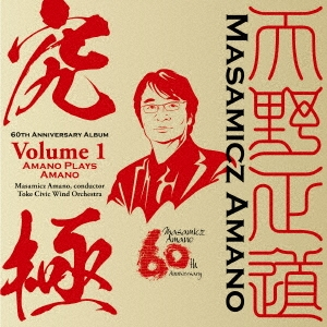 土気シビックウインドオーケストラ/「究極」〜自作自演集[AMCD-6001]