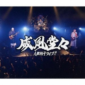 人間椅子/威風堂々~人間椅子ライブ!! [2CD+DVD] [TKCA-74474]