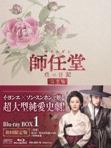 イ・ヨンエ/師任堂(サイムダン)、色の日記 <完全版> Blu-ray BOX1 [3Blu-ray Disc+DVD][OPSB-S123]