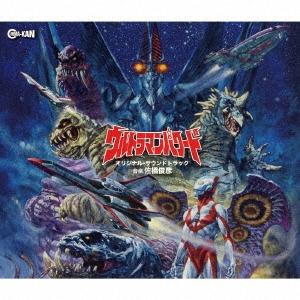 ウルトラマンパワード オリジナル・サウンドトラック CD