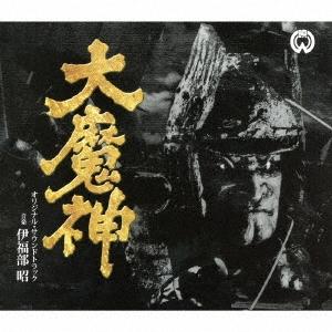大魔神 オリジナル・サウンドトラック CD