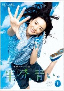 連続テレビ小説 半分、青い。 完全版 Blu-ray BOX1 Blu-ray Disc