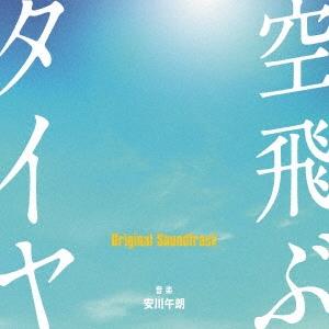 安川午朗/空飛ぶタイヤ Original Soundtrack [SOST-1028]