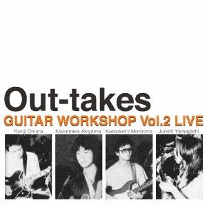 大村憲司/アウトテイクス〜ギター・ワークショップ Vol.2 ライヴ[STPR-010]
