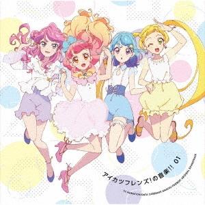 アイカツフレンズ!の音楽!! 01 CD