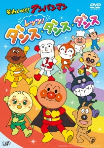 それいけ!アンパンマン レッツ!ダンス・ダンス・ダンス [DVD+CD] DVD