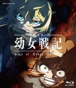劇場版 幼女戦記<通常版> Blu-ray Disc