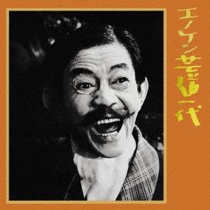 エノケン芸道一代 CD