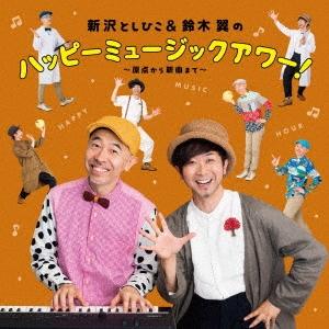新沢としひこ&鈴木翼のハッピーミュージックアワー!~原点から新曲まで~ CD