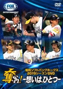 福岡ソフトバンクホークス2019シーズンDVD 奪Sh! ~想いは、ひとつ~ DVD