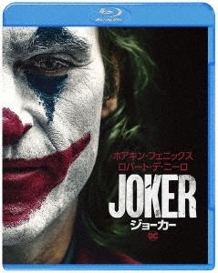 ジョーカー [Blu-ray Disc+DVD]<初回仕様版> Blu-ray Disc