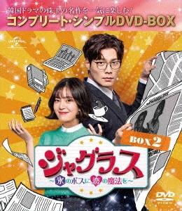 ジャグラス~氷のボスに恋の魔法を~ BOX2 <コンプリート・シンプルDVD-BOX><期間限定生産版> DVD